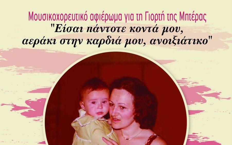 Μουσικοχορευτικό Αφιέρωμα στη Γιορτή της Μητέρας