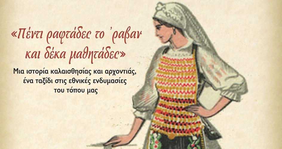 Παρουσίαση Παραδοσιακών Ενδυμασιών από τη συλλογή του Λυκείου των Ελληνίδων Λαμίας