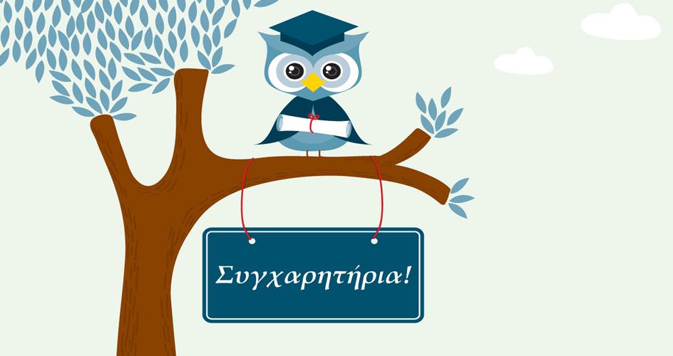Συγχαρητήρια στους Επιτυχόντες των Πανελλαδικών Εξετάσεων